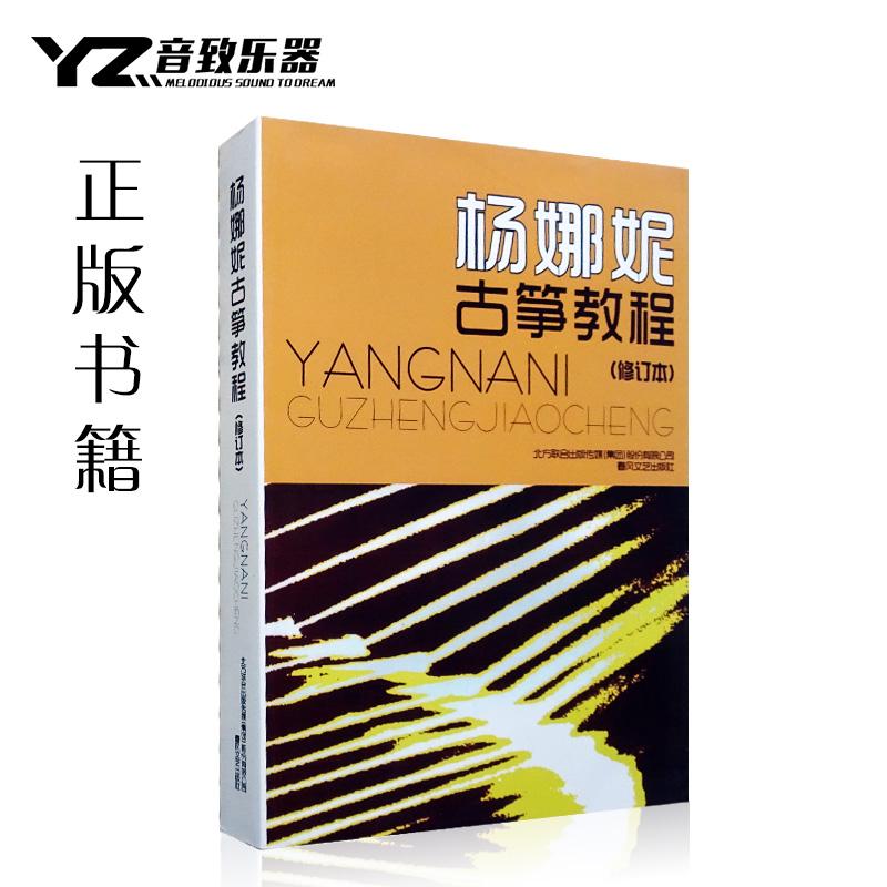 正版!杨娜妮古筝教程/修定版/古筝书古筝基础初级入门教材书