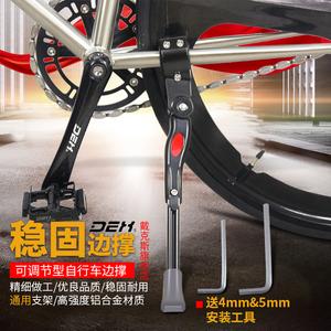 铝合金自行车脚撑中支撑支架子 山地车边撑停车架脚架单车零配件