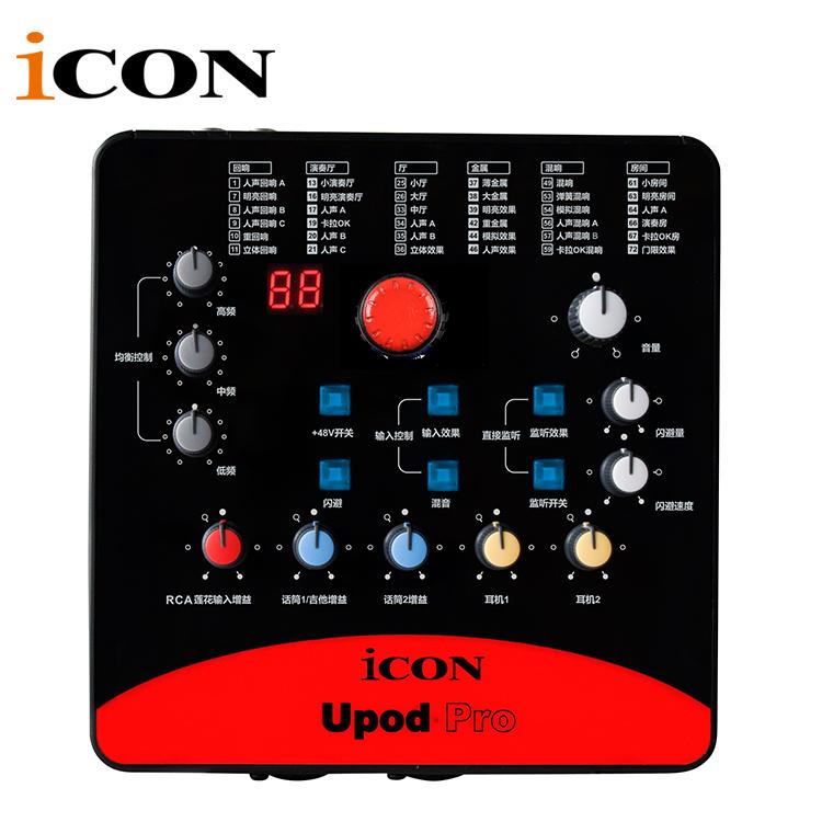 美国艾肯icon UPOD PRO外置usb独立声卡 网络K歌声卡 外置声卡