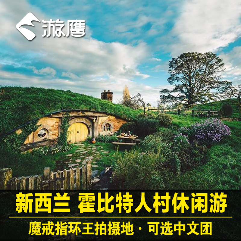 Hawk tour New Zealand tour hobbit village ticket Lord of the rings / hobitun one day tour