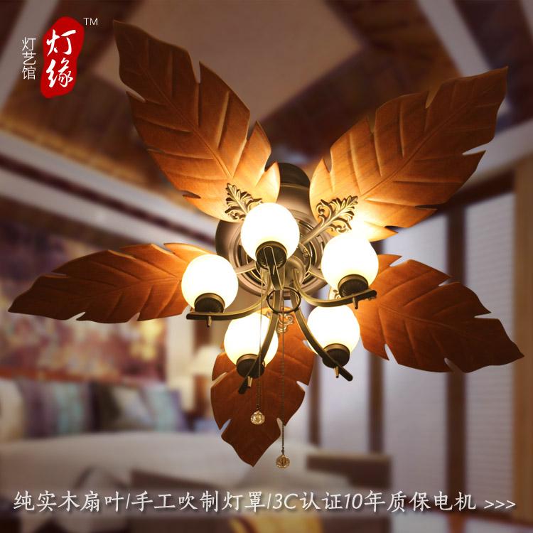 实木质叶北欧美式新中式风扇吊灯