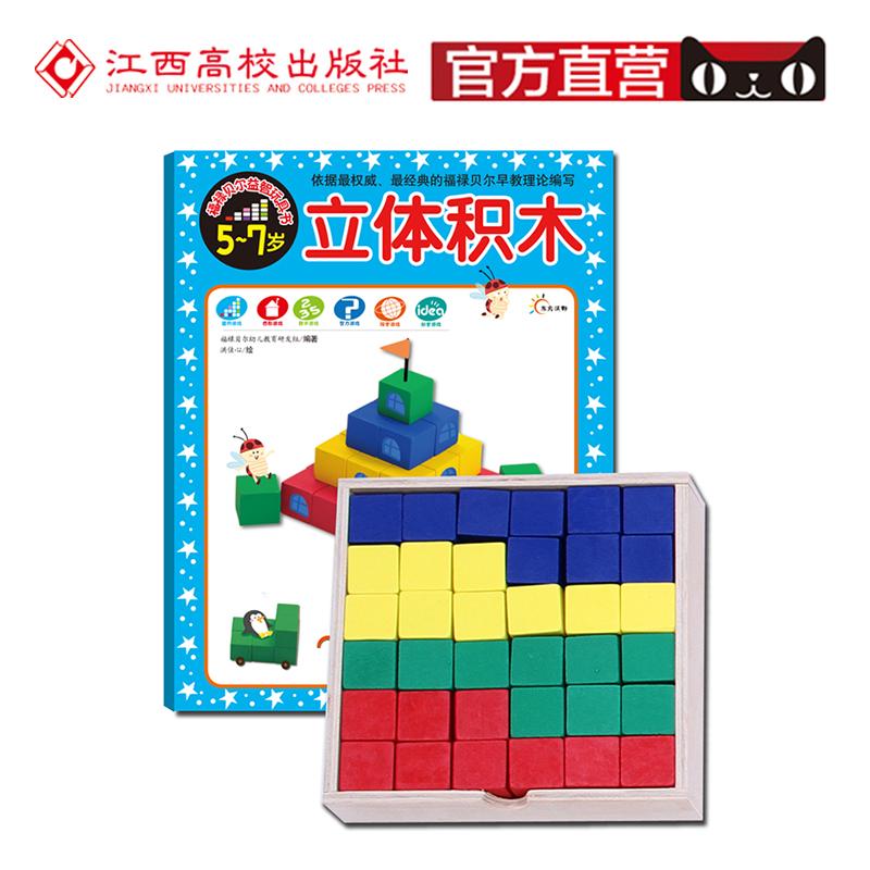 立体积木 福禄贝尔益智玩具书 5-7岁 拼搭积木彩色积木玩具儿童智力开发数学蒙氏教具立体几何正方体积木模型 逻辑思维培养游戏书