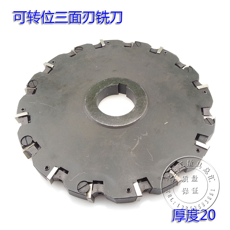 可转位三面刃铣刀盘100 125 150 160 180 200 250 315厚度20订做