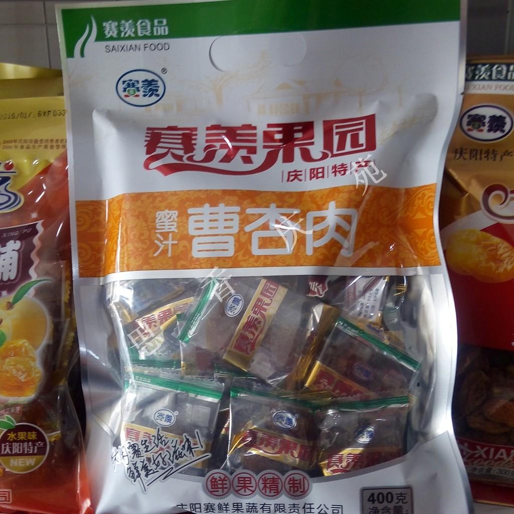 西北甘肃土特产 庆阳赛羡曹杏肉 果肉脯蜜饯 400g特价促销零食品