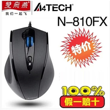 Double swallow N - 810 fx gaming mouse CF LOL laptop desktop computer USB cable