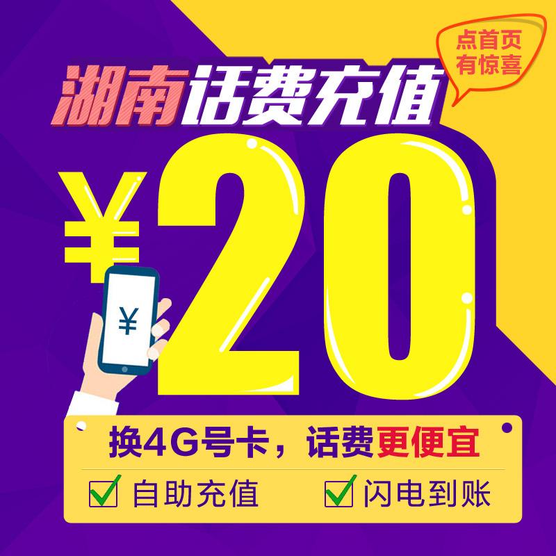 湖南联通20元话费充值 号码缴费 手机充值
