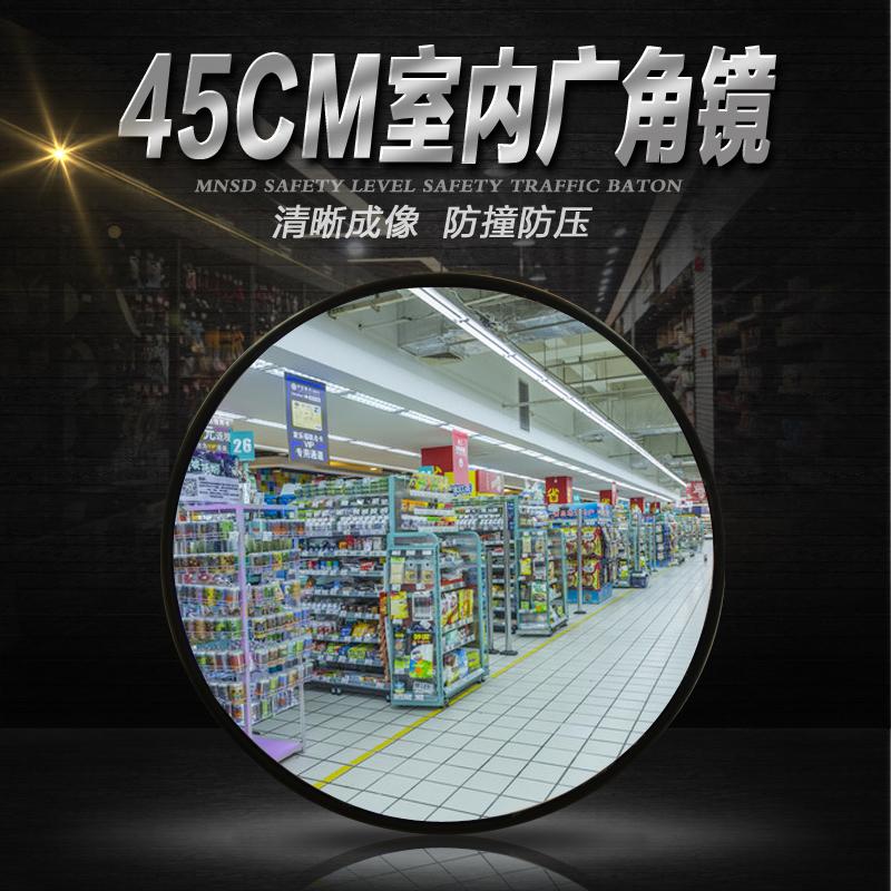 MNSD крытый супермаркет противоугонные противоугонные выпуклый широкий угол зеркало Детский уголок зеркало 45CM отражающий зеркало выпуклость зеркало