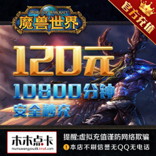 World of warcraft point card wow point card 120 yuan of 10800 minutes of warcraft ladder multi-purpose card 120 yuan will automatically top-up