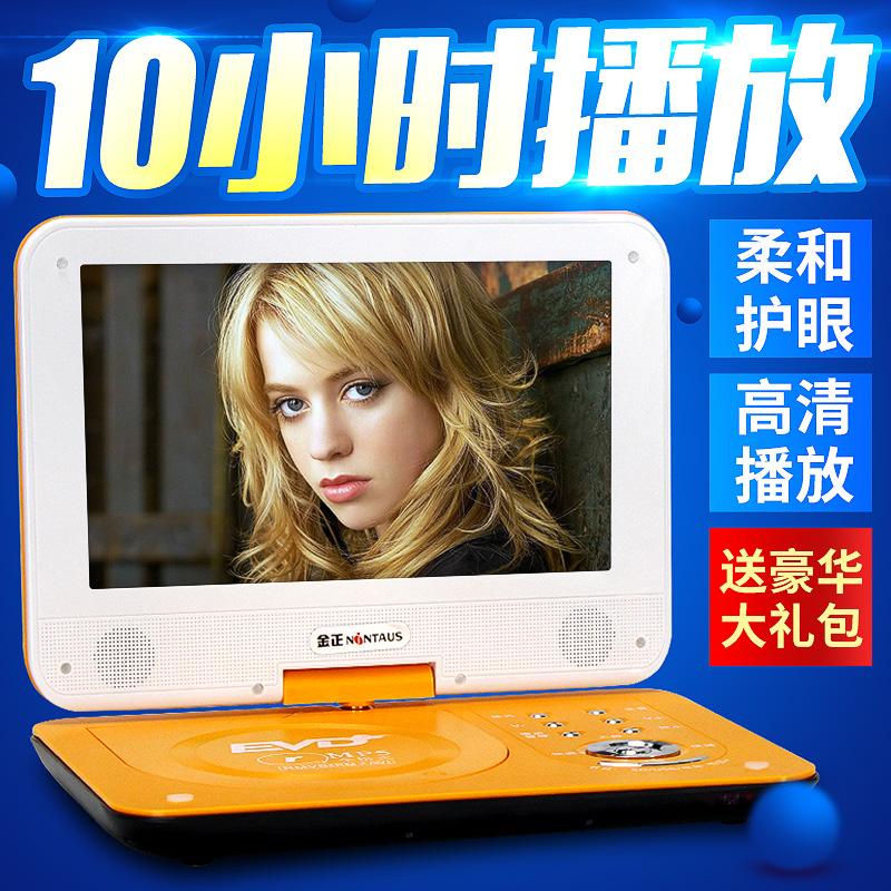 Золото положительный PEVD977 мобильный DVD12 дюймовый портативный EVD тень блюдо машинально игрок с небольшой телевидение смотреть приставка 9