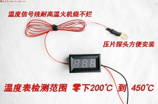 Motorcycle car modification digital / digital thermometer probe thermometer imported UHT display