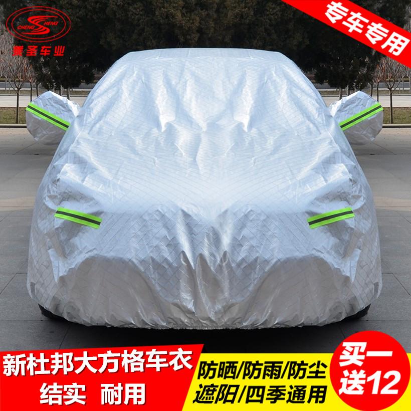 Автомобиль шитье капот автомобиля солнцезащитный крем противо-дождевой пыленепроницаемый затенение изоляция уплотнённый новинка специальный пальто крышка крышка автомобильные чехлы