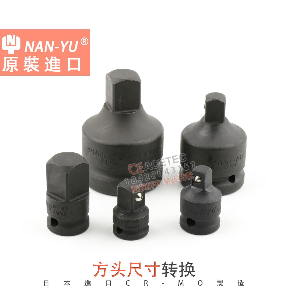 NANYU南豫气动1/2 3/4 1寸套筒互转换变接头扳手风炮适配器