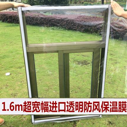 冬天窗户保温膜窗贴门窗防尘防风保暖膜冬季全透明玻璃玻璃贴膜