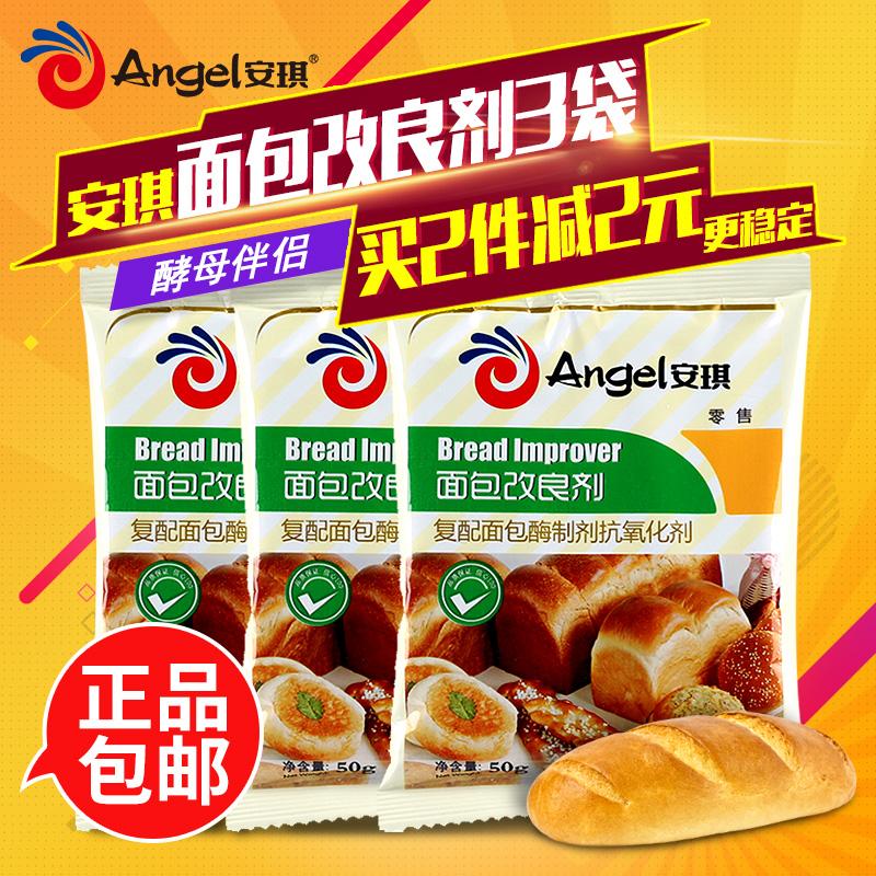 包邮 安琪A800面包改良剂 酵母伴侣 烘焙原料 面包膨松剂50克*3袋