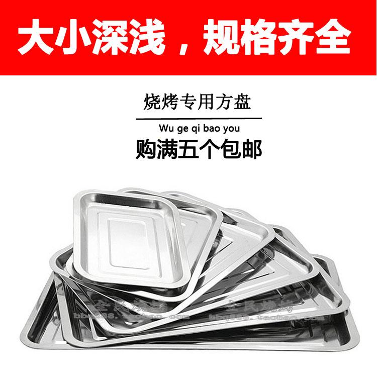 烧烤工具不锈钢长方形盘 不锈钢托盘 长方托盘盘子餐盘烧烤 包邮