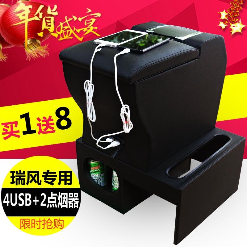江淮瑞风扶手箱中央瑞丰M3专用免打孔手扶箱储物箱商务车改装配件
