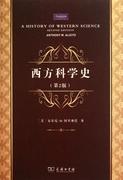 西方科學史(第2版) 博庫網
