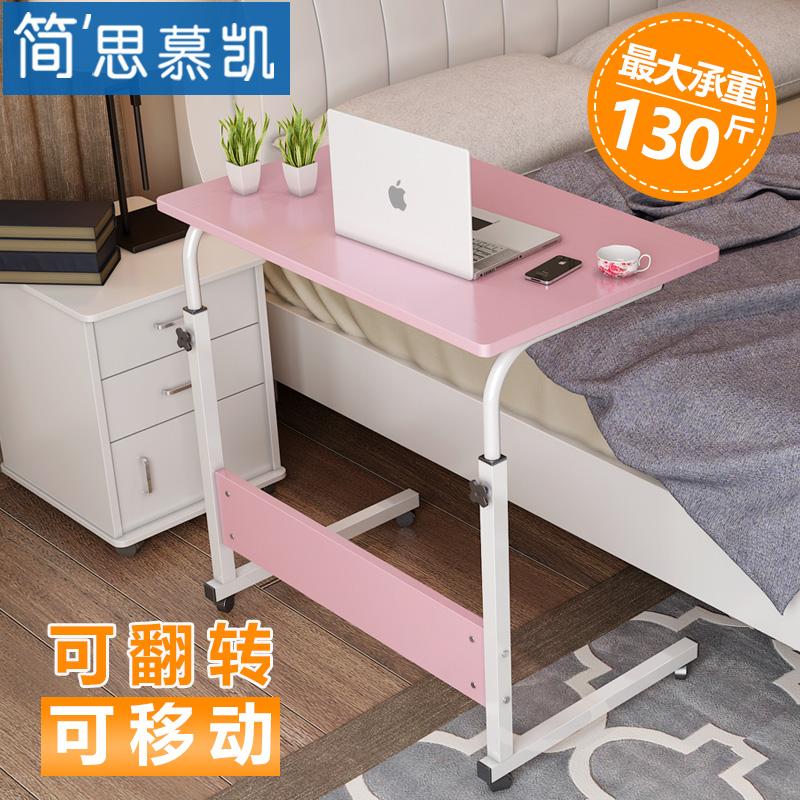 床頭升降筆記本床邊電腦桌台式家用懶人床上用書桌簡易可移動桌子