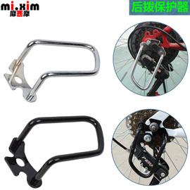 公路车山地车自行车后变速器保护支架后拨后变保护器保护后拨图片