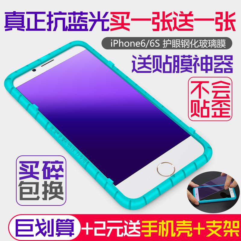 Яркий дракон iphone6 закалённое стекло яблоко 6s упрочненного 6sPlus шесть blu-ray анти мобильный телефон мембрана 4.7