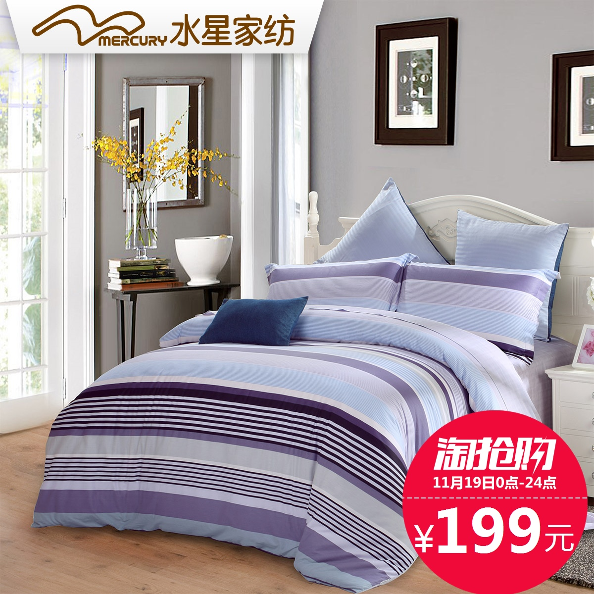 水星家紡 全棉斜紋印花四件套 墨菲特 簡約被套床上用品1.8m床品