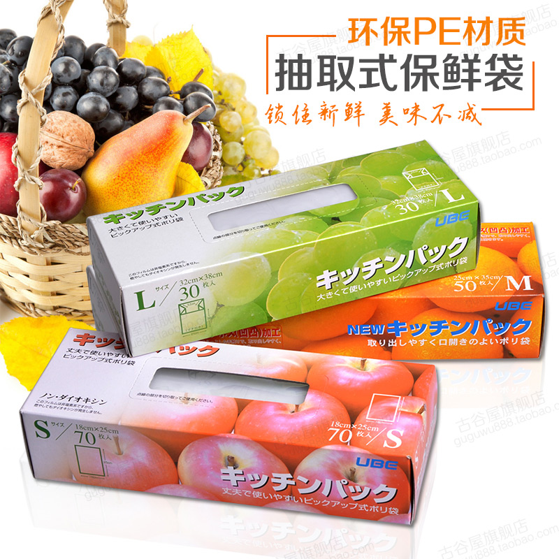 日本进口家用保鲜袋密实袋食品袋超市保鲜袋蔬菜包装袋食物手撕袋
