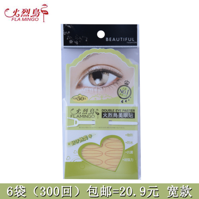 Counter genuine flamingo double eyelid stickers, beautiful eye stickers, strong support, strong matte stickiness, invisible 50 times wide and narrow