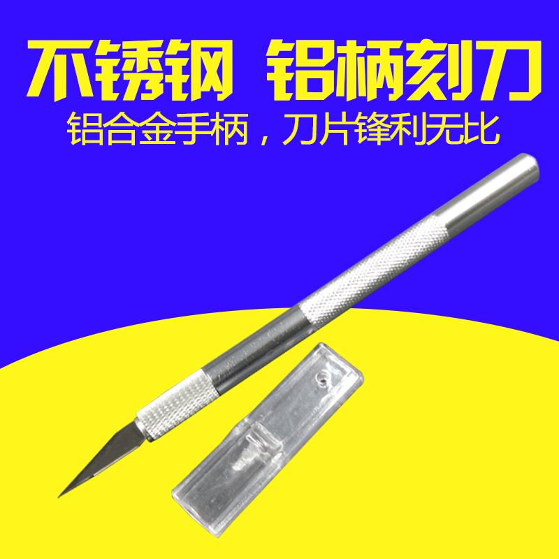 雕刻刀具 线路板雕刻刀 手机贴膜工具 刻刀 11/14/16号刻刀片