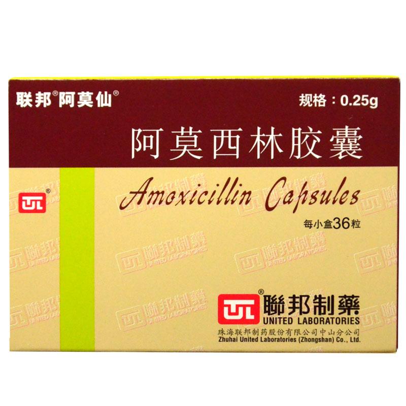 Амоксициллин Амоксициллин 0,25 г * 36 капсул / коробка