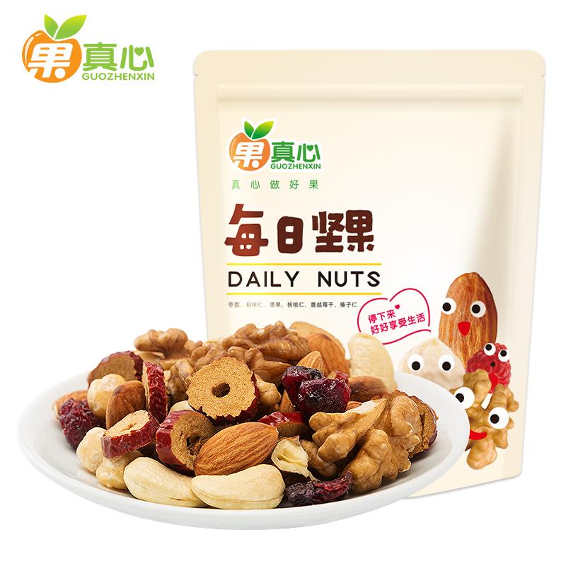 果真心每日坚果200g 圣诞节休闲混合零食坚果每日大礼包