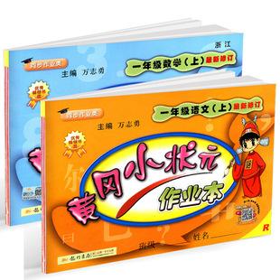 黄冈小状元一年级下册语文数学书作业本