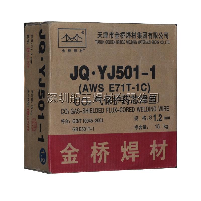 正品天津金桥JQ.YJ507-1药芯焊丝 E500T-5 / E70T-5C