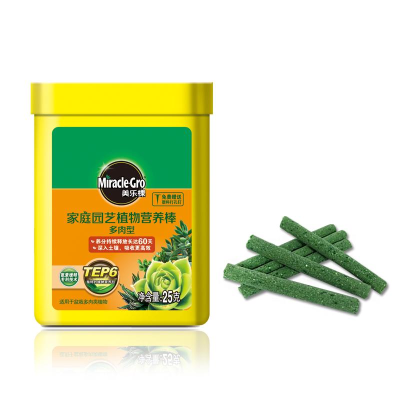 美乐棵有机肥料花卉蔬果盆栽肥料多肉型 棒状缓释肥
