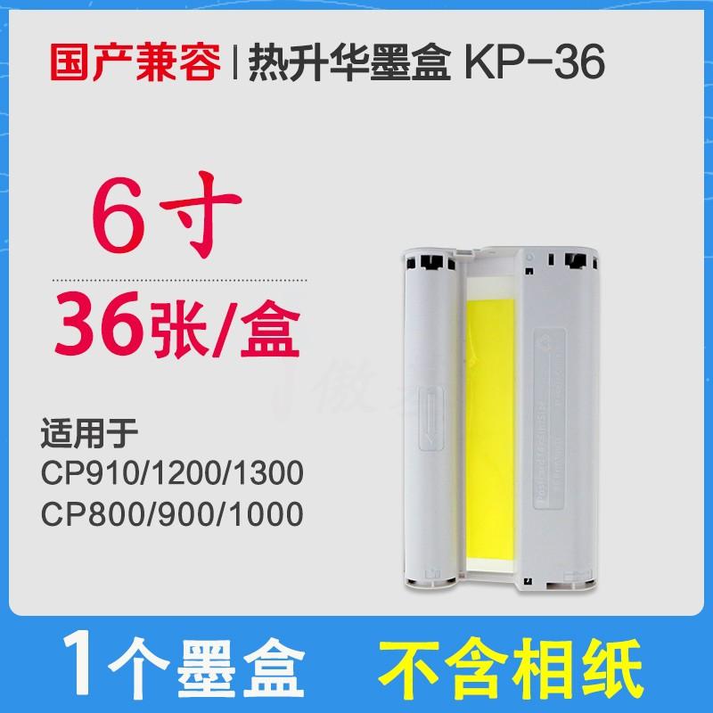 适用selphy照片打印机佳能cp1300 900墨盒910色带1200相片纸56寸