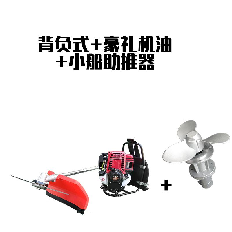 改装小船推进器汽油配件小船助推器(用1元券)