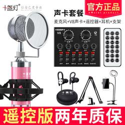 十盞燈 直播手機電腦臺式機通用全民k歌神器快手安卓蘋果主播V8聲卡套裝喊麥設備全套KTV唱歌專用麥克風話筒