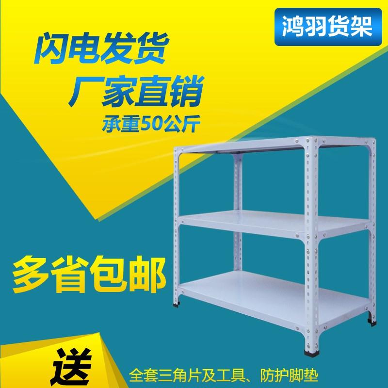 货架展示架自由组合家用轻型仓储多功能置物层板金属角铁角钢万能