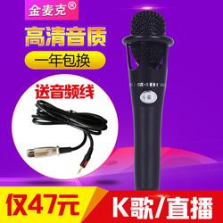 K-Mic金麥克E300電容麥克風話筒快手手機全民k歌錄音主播直播設備全套usb聲卡套裝臺式機電腦喊麥通用