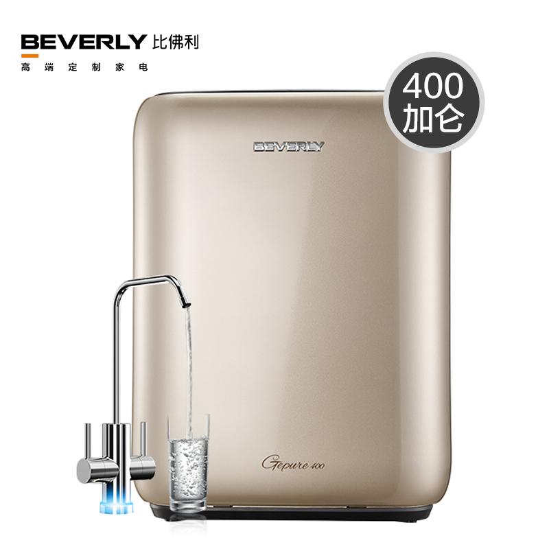 美的比佛利家用厨房自来水反渗透净水机过滤器RO净水纯水机G400E