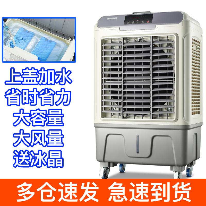 限6000张券美菱空调扇家用单冷制冷器冷风机