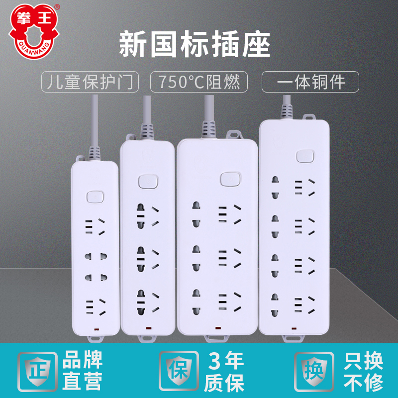 Boxer socket multi-functional wiring board household office multi-purpose plugboard trailing board plug-in intelligent socket