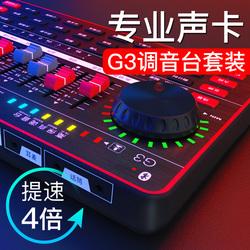 十盞燈 G3聲卡套裝唱歌手機專用直播設備全套主播喊麥唱歌抖音快手通用網紅k歌電容麥克風安卓蘋果錄音設備