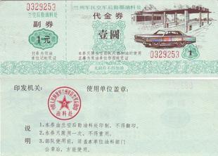 Билет различного назначения: Lanzhou Military Department Logistics Department oil поколение Золотой купон