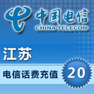 江苏电信20元快充值卡手机缴费交电话费中国苏州无锡南京南通徐州