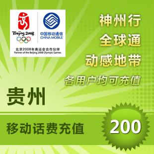 贵州移动200元自动充值 话费充值卡手机缴费交电花费快充冲中国