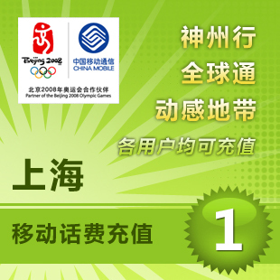 上海移动1元全国快充话费一元手机充值交一块钱快冲花费3两元2五5