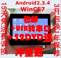 飞凌FL6410开发板OK6410B 4.3屏Android S3C6410 ARM11北航博士店
