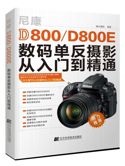 尼康D800:800E数码单反摄影从入门到精通雕光摄影编著9787538182675辽宁科学技术
