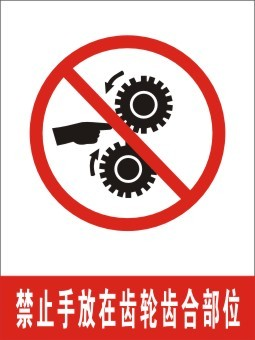 Direct selling is forbidden to put hands on the gear meshing part | safety signs | safety warning signs