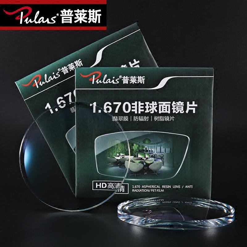 普莱斯1.67超薄非球面镜片 防辐射绿膜眼镜片 树脂近视镜片2片价